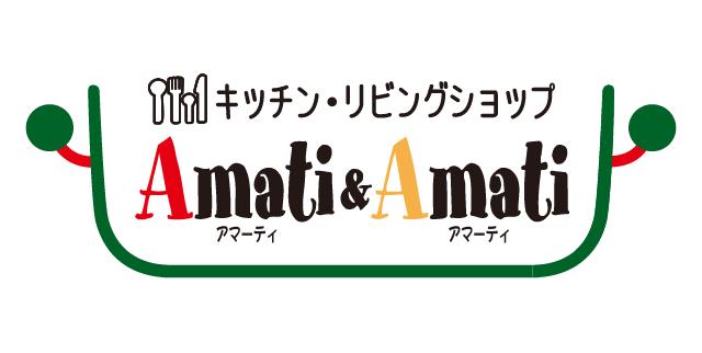 アマーティ&アマーティ 帯広店